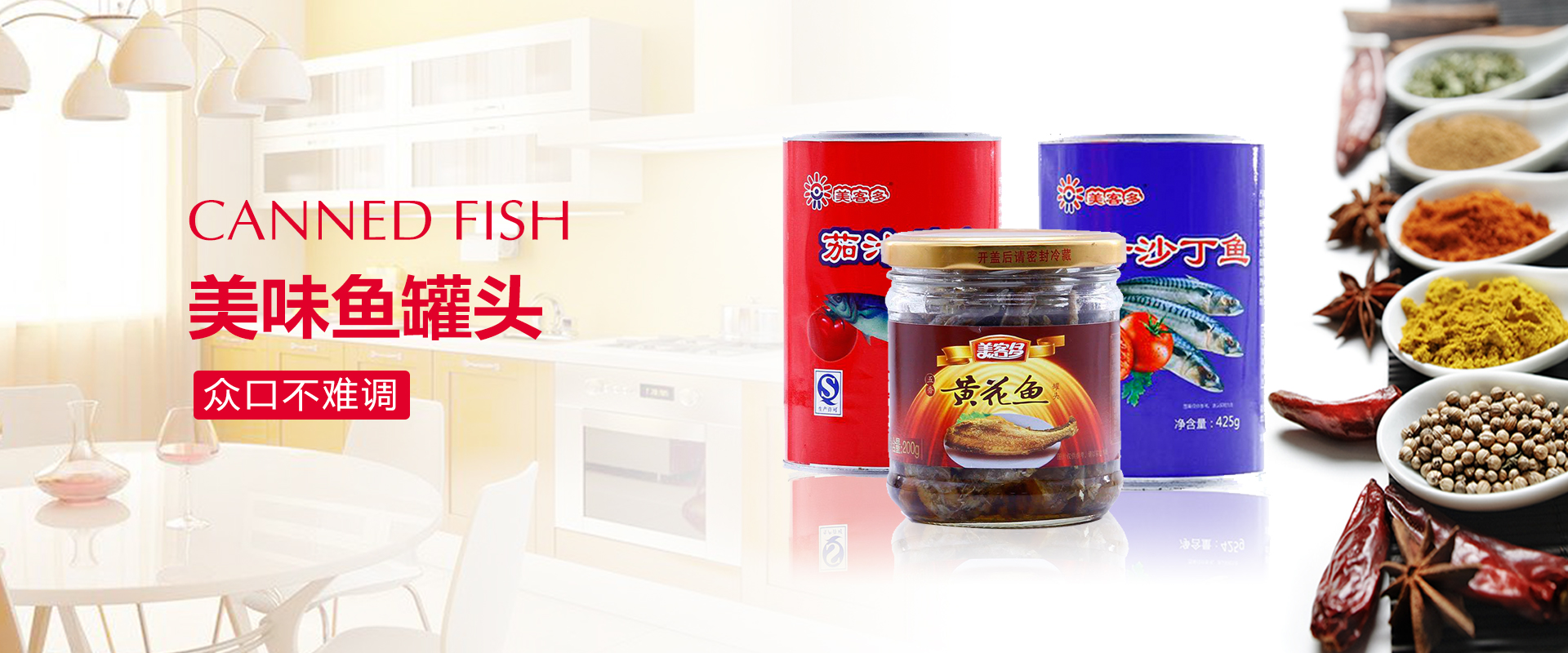 湖南鱼罐头